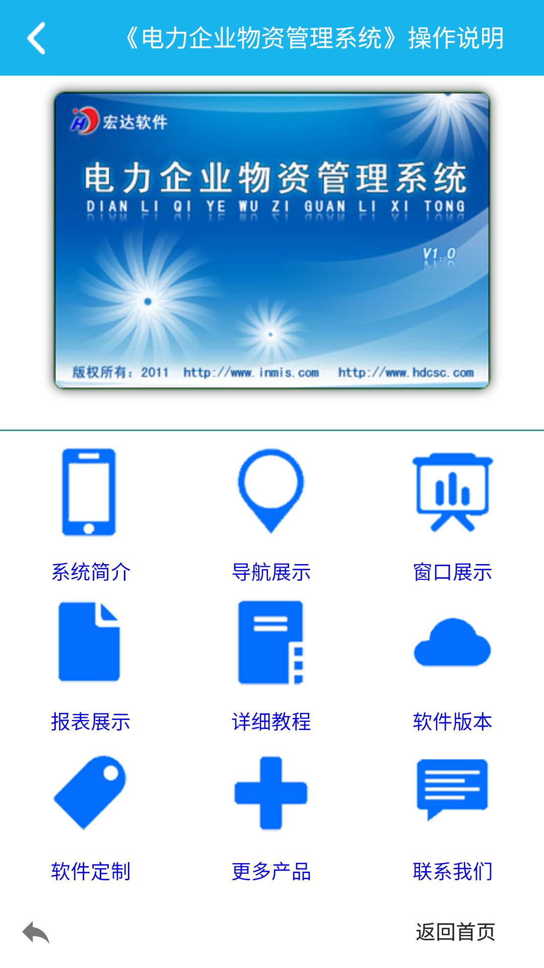 电力物资管理系统