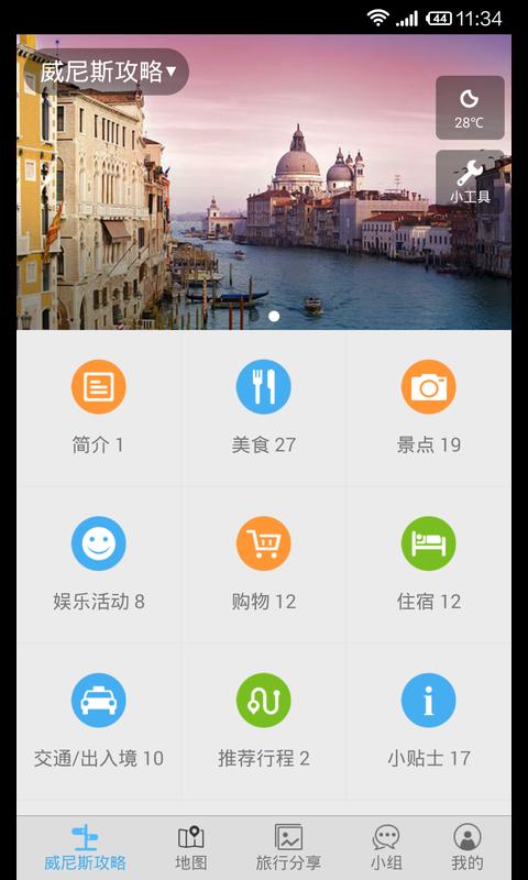 威尼斯旅游攻略截图