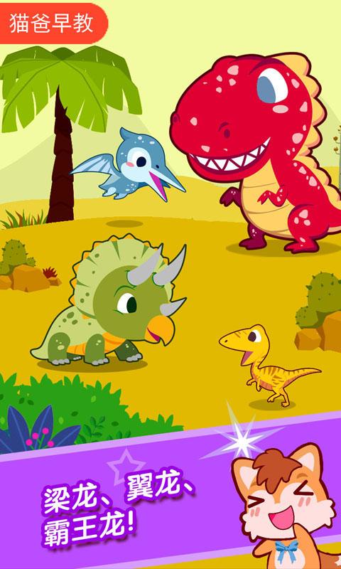 恐龙侏罗纪公园截图