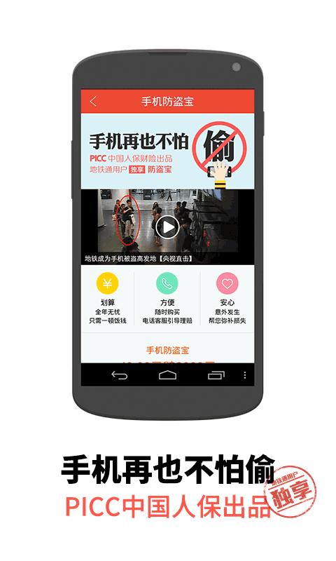 地铁通上海
