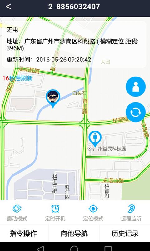 免安装GPS