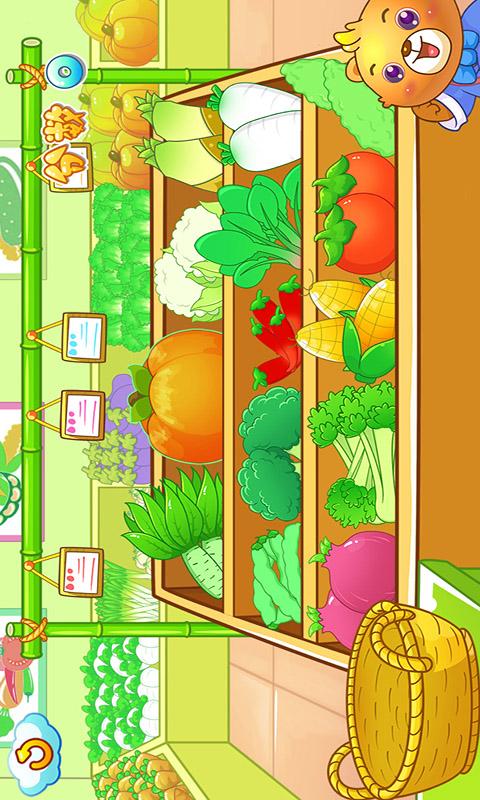 儿童游戏认蔬菜截图