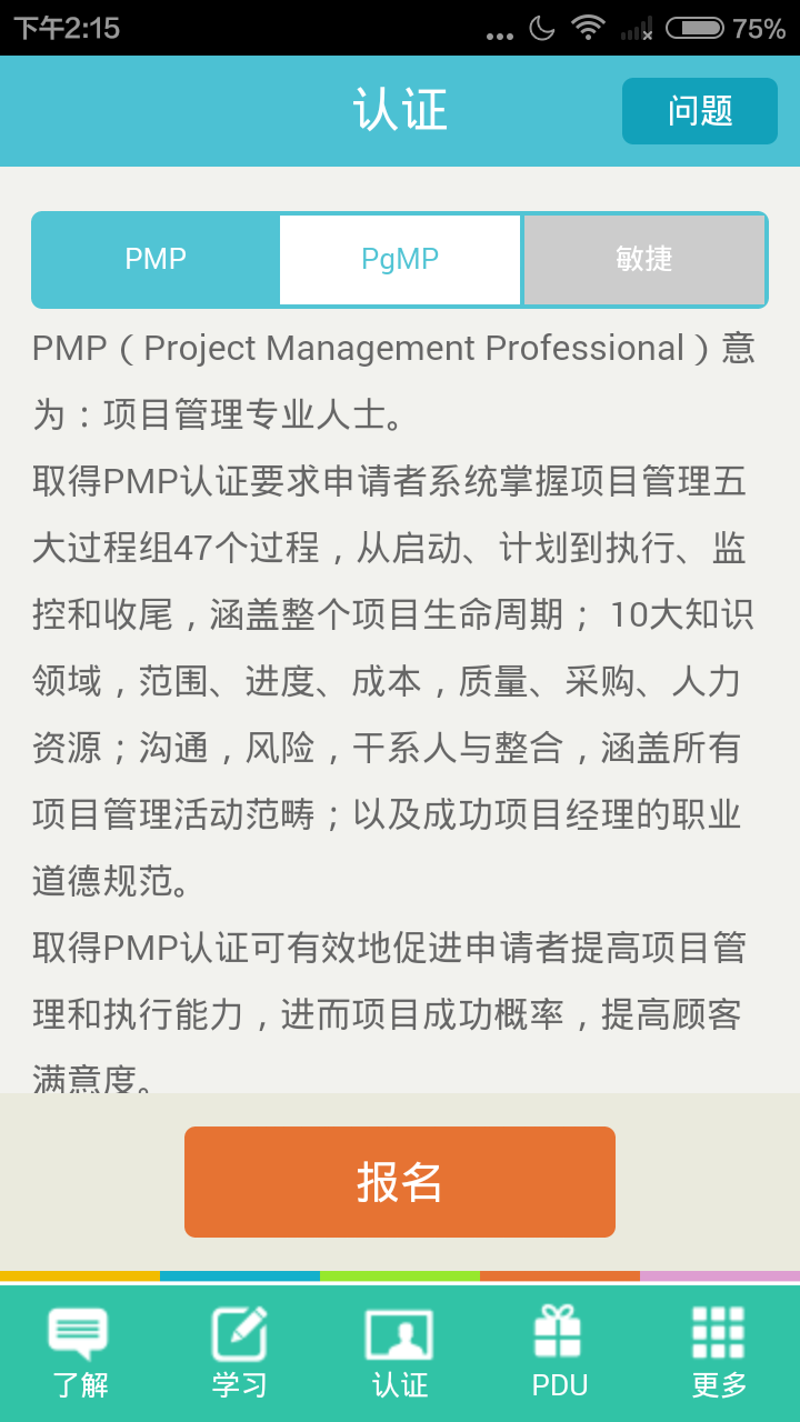简单项目管理