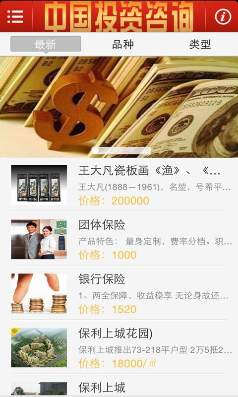 中国投资咨询
