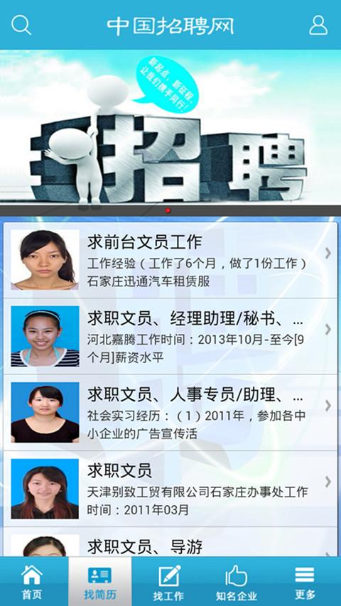 中国招聘网截图