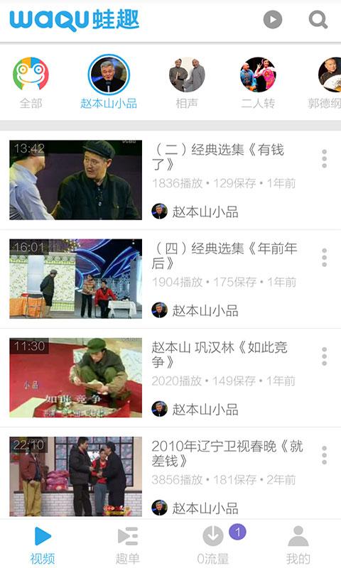 赵本山小品视频截图