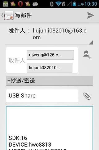 USB利器截图