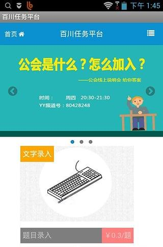 百川任务平台截图