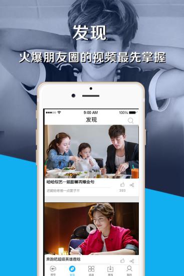 中国蓝TV截图