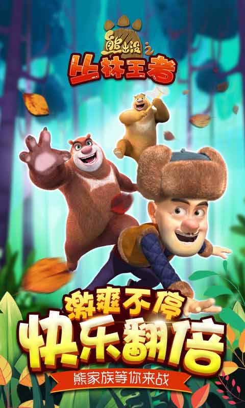 熊出没之丛林王者截图