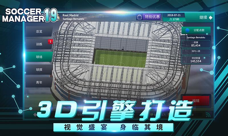 梦幻足球世界截图