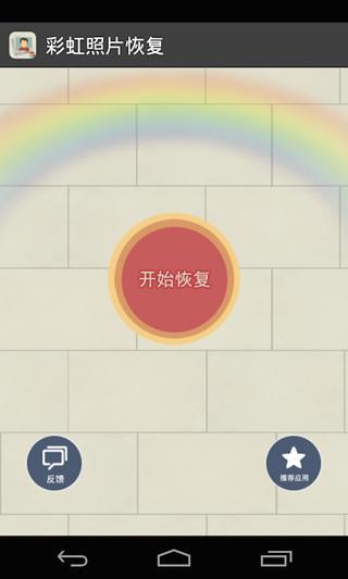 彩虹照片恢复