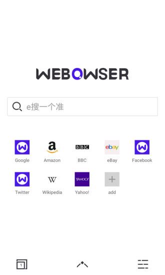 微贝浏览器