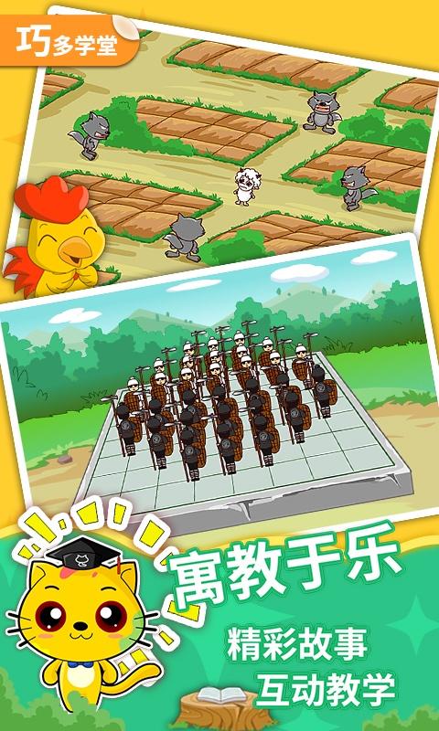 少儿围棋教学合集截图