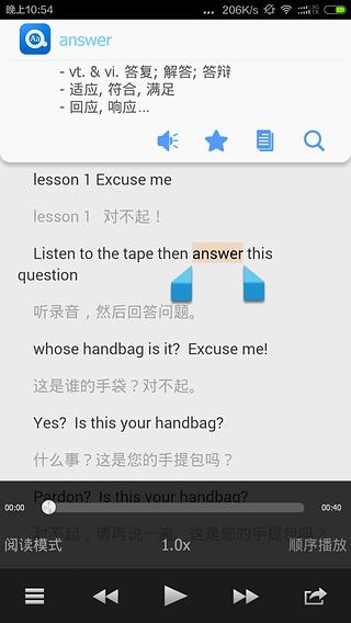 新概念英语听力
