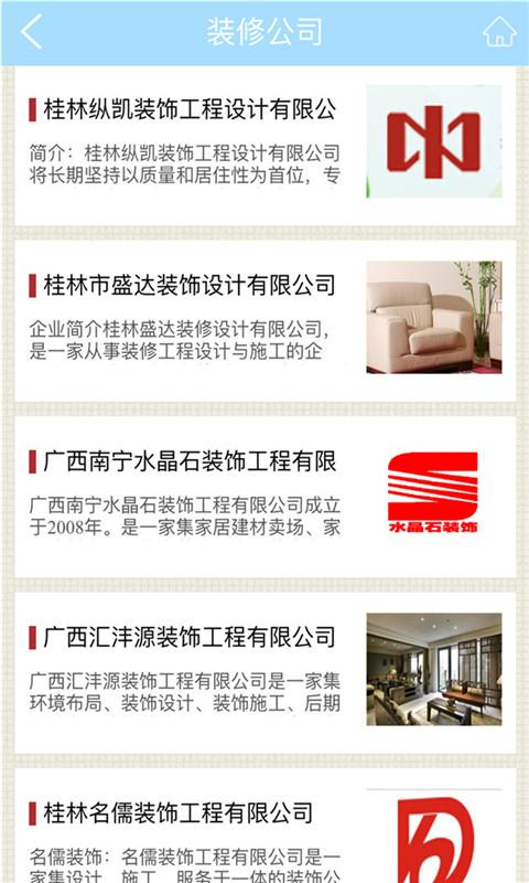 家居装饰网平台截图