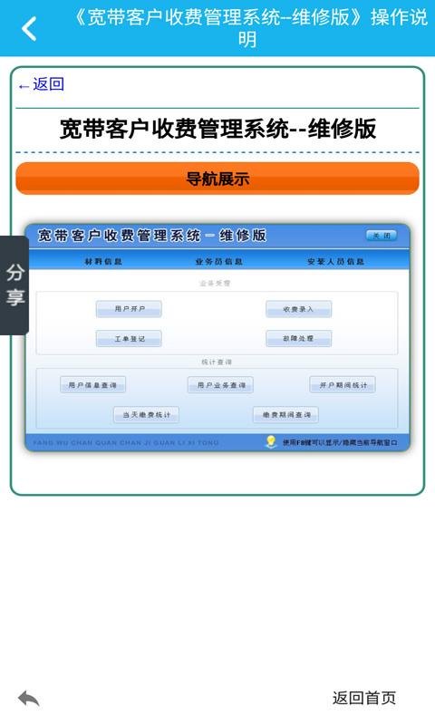 宽带维修客户管理系统