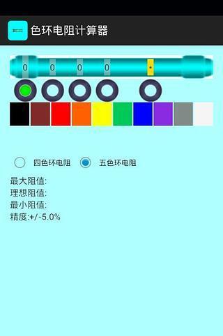 色环电阻计算_色环电阻计算器
