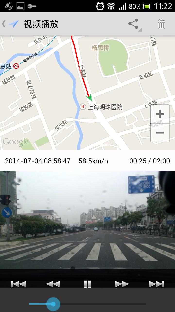 行车记录仪平安版截图
