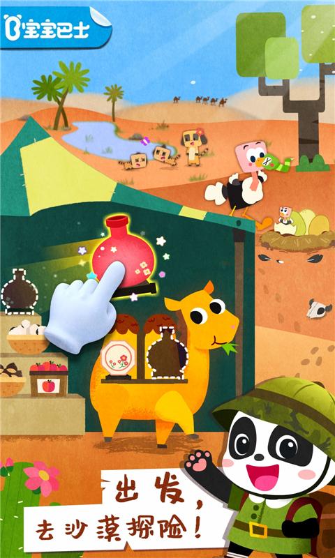 宝宝动物世界截图