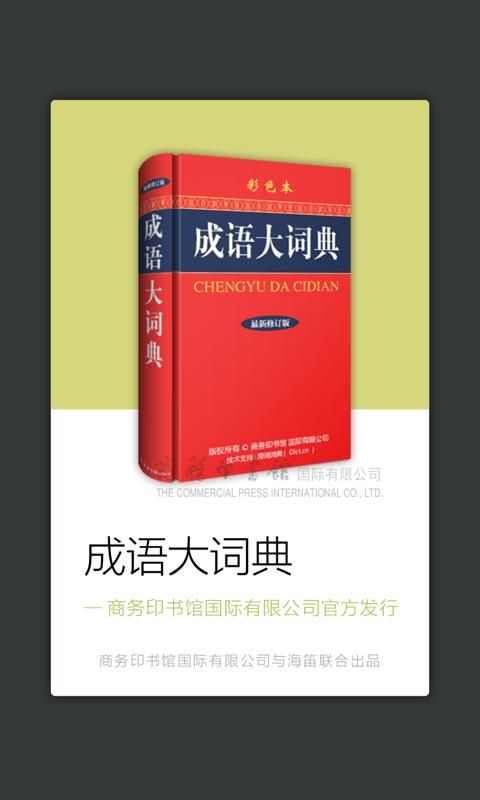 成语词典截图