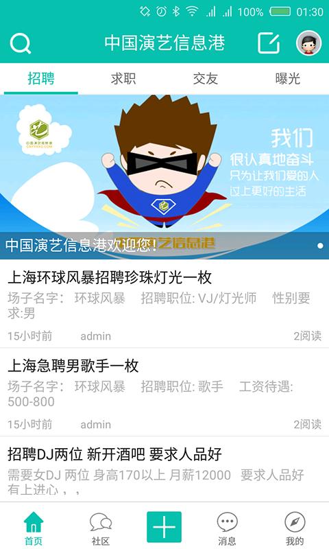 中国演艺信息港