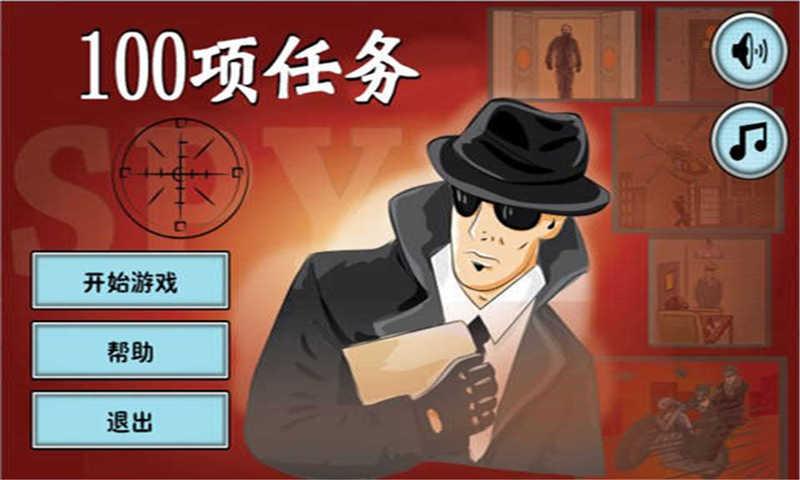 100项任务:偷天大厦 汉化版