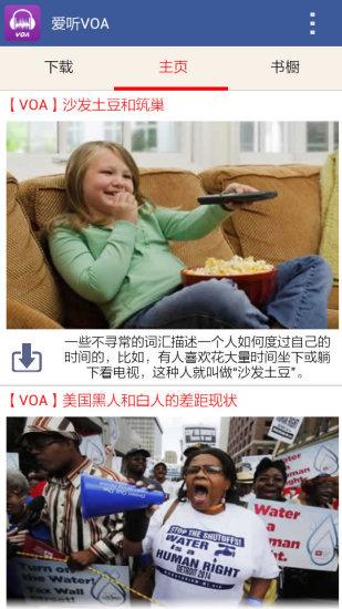 爱听VOA