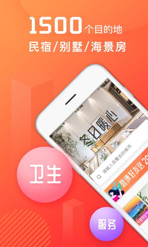木鸟短租-民宿预订截图