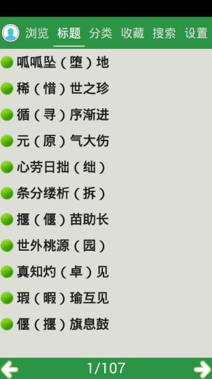 初中语文必备