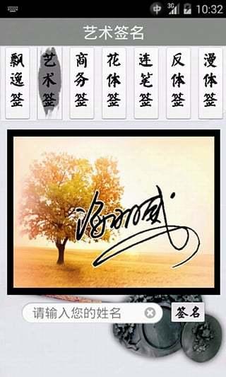 艺术签名设计