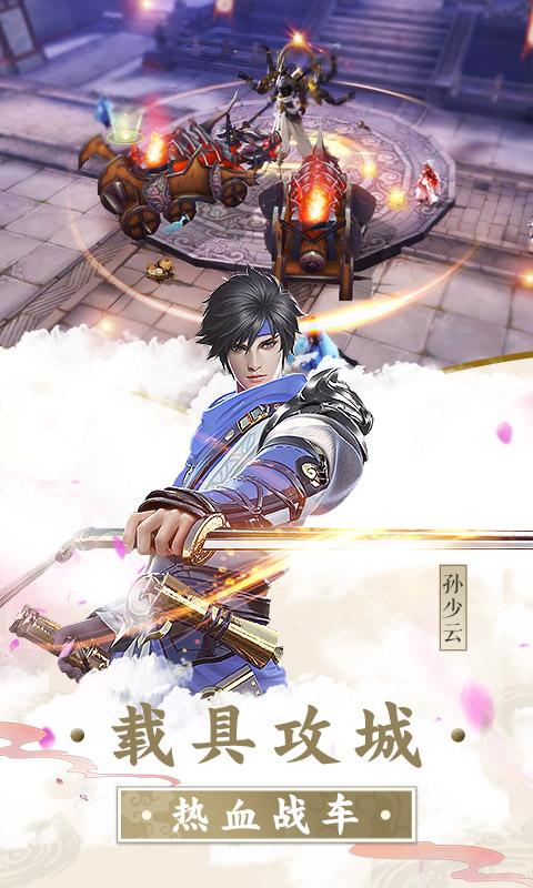 苍穹之剑2 - 捉妖记联动