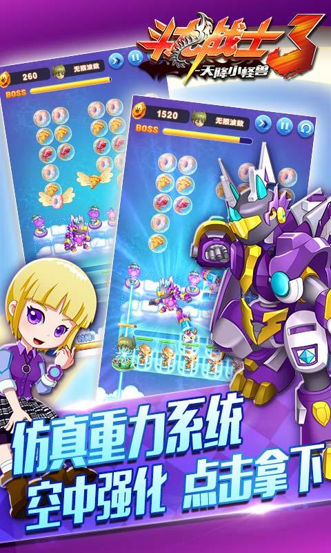 斗龙战士3天降小怪兽新版截图