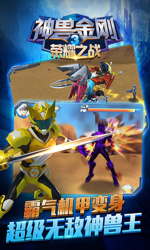 神兽金刚3荣耀之战截图