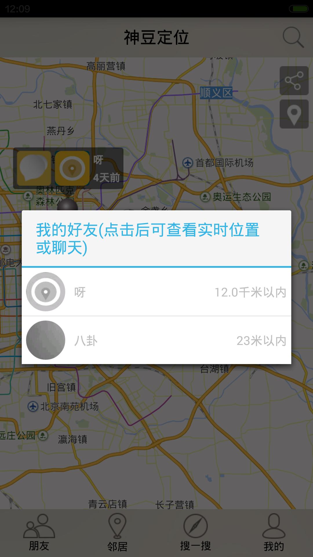 神豆手机号定位