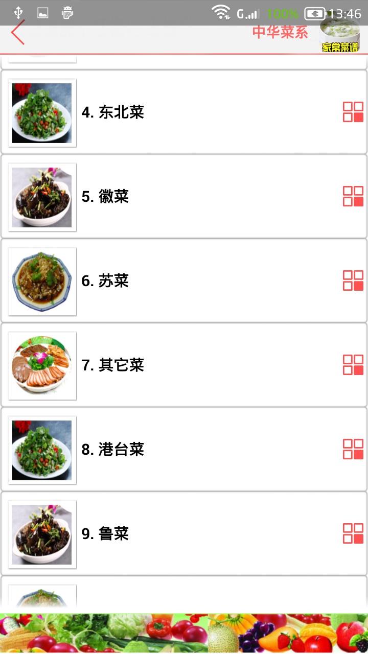 家家常菜谱大全截图