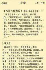 初高中文言文翻译