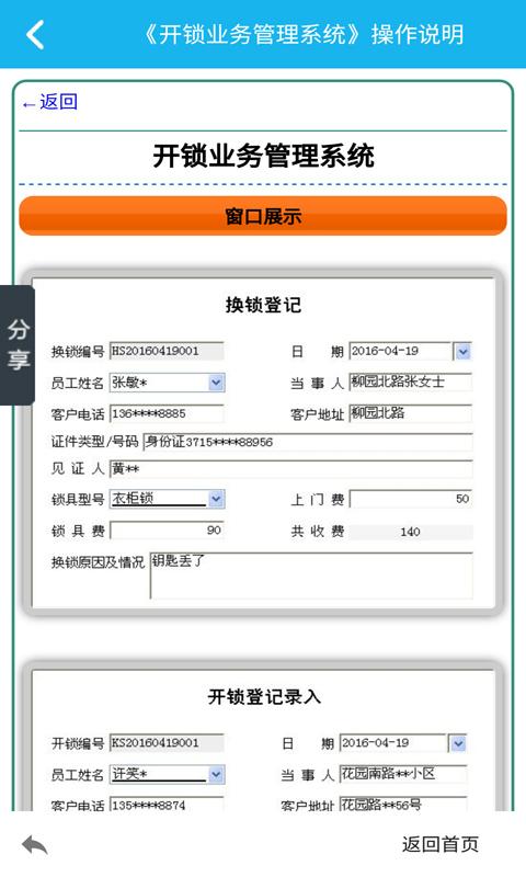 开锁业务管理系统截图