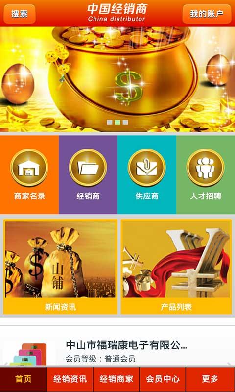 中国经销商