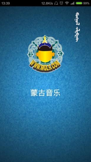 蒙古元素音乐