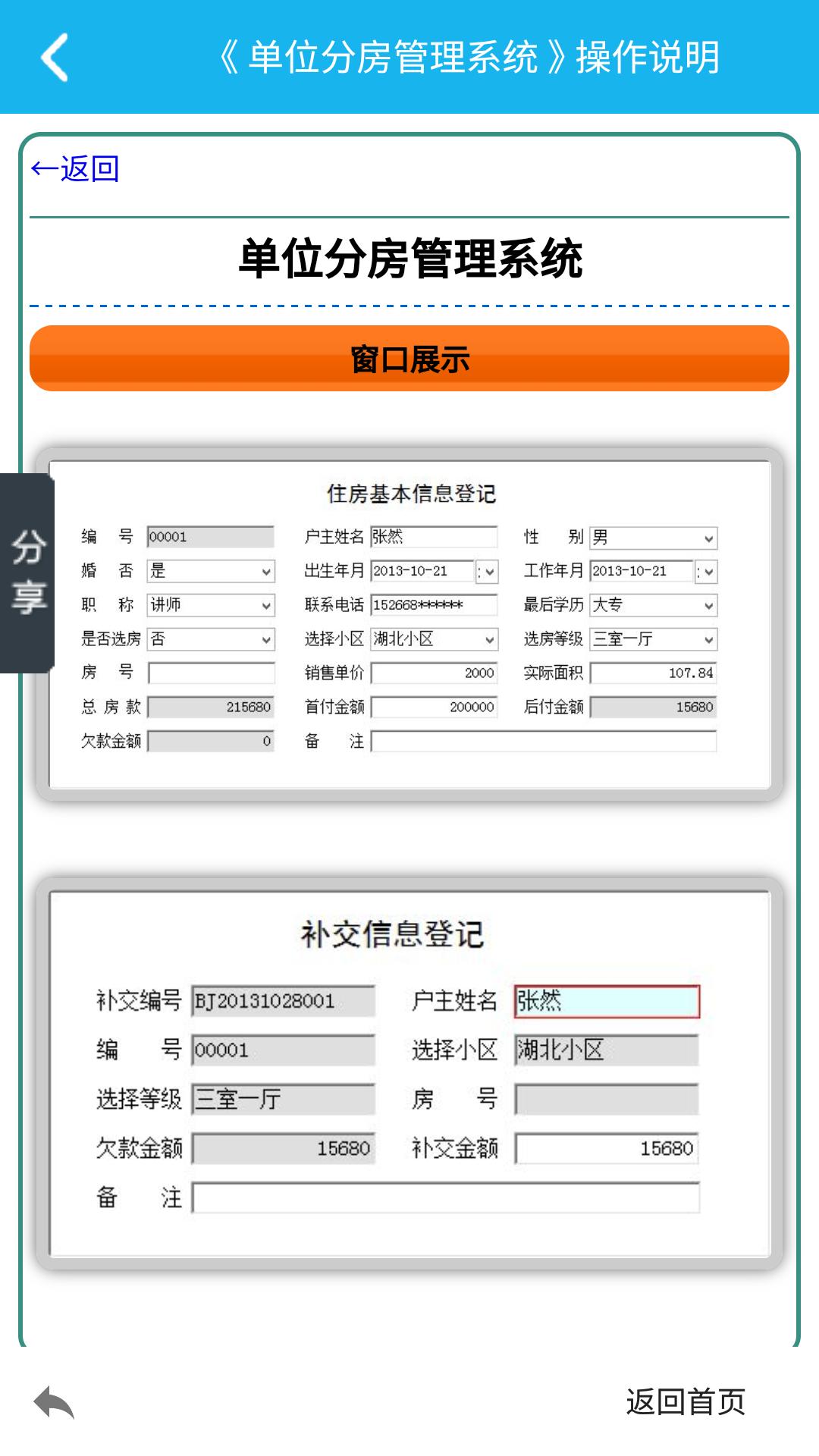 单位分房管理系统