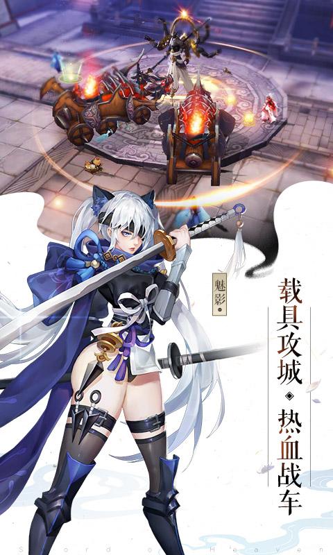 苍穹之剑2 -  跨服仙盟战