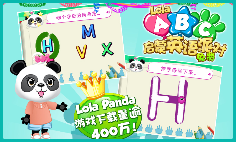 Lola ABC派对