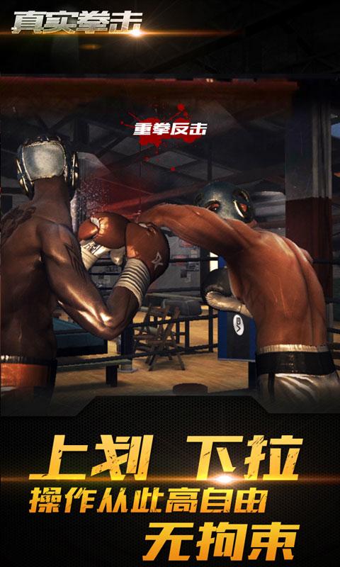 真实拳击截图