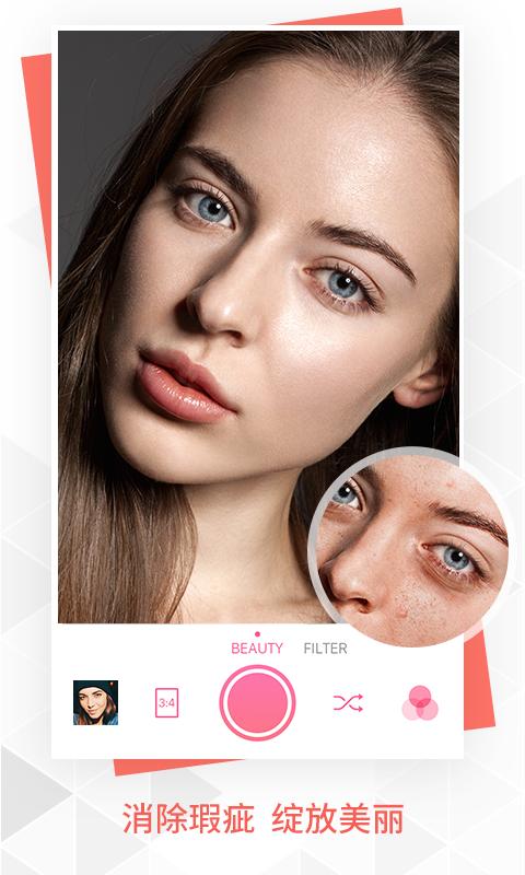 BeautyPlus截图