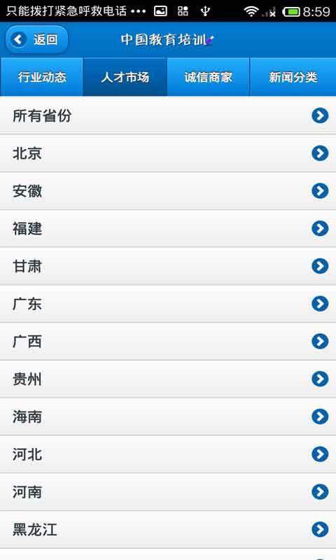 中国教育培训平台