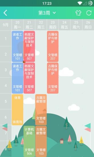 锦城青年截图