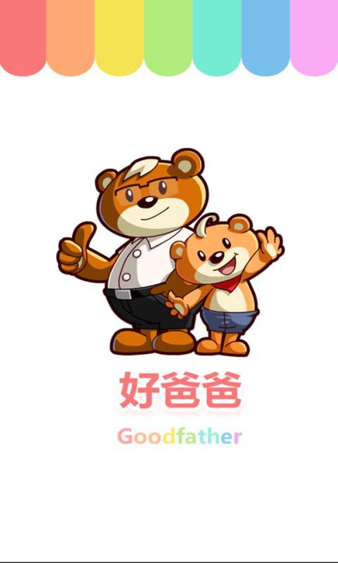 好爸爸学习机苏教译林版截图