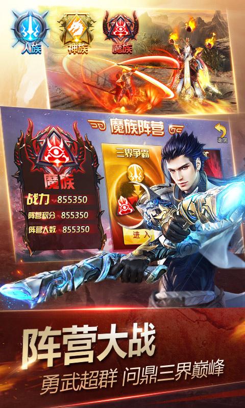 神魔2.0(银汉)截图