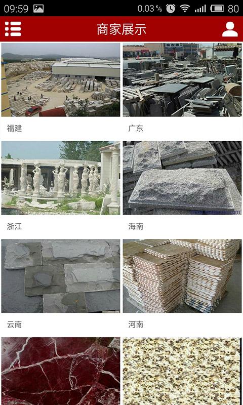 中国石材截图